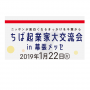【2019年1月22日 ちば起業家大交流会:ブース出展社募集中】