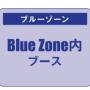 【大交流会まであと4日】出展ブースをご紹介!!